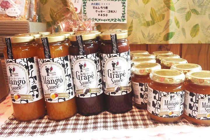 クラシックブドウ浜田農園の人気商品となったマンゴーソースとブドウソース